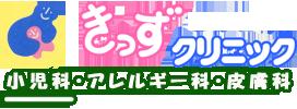 きっずクリニック山田小児科